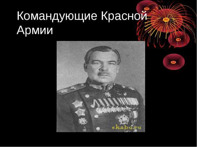 Командующие Красной Армии