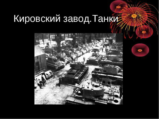 Кировский завод.Танки