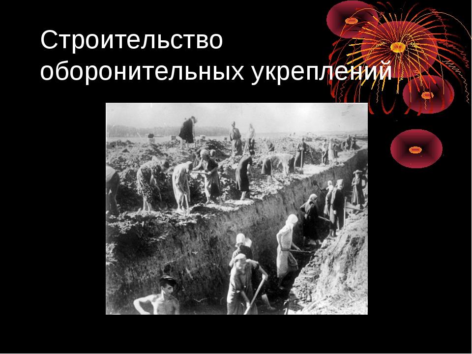 Строительство оборонительных укреплений