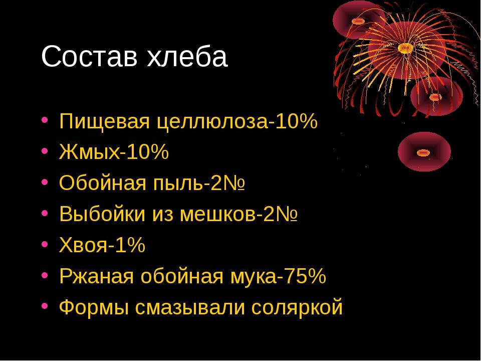 Состав хлеба Пищевая целлюлоза-10% Жмых-10% Обойная пыль-2№ Выбойки из мешков...
