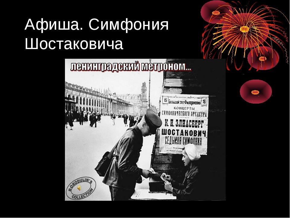 Афиша. Симфония Шостаковича