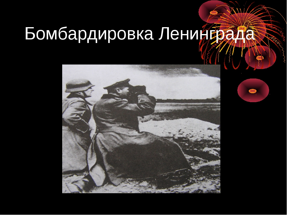 Бомбардировка Ленинграда