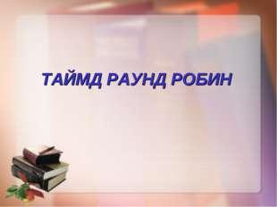 ТАЙМД РАУНД РОБИН