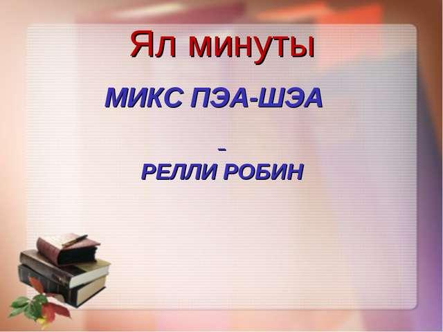 Ял минуты МИКС ПЭА-ШЭА РЕЛЛИ РОБИН