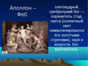 Аполлон – Феб златокудрый, сребролукий бог — охранитель стад, света (солнечны