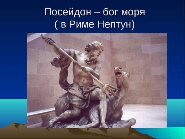 Посейдон – бог моря ( в Риме Нептун)
