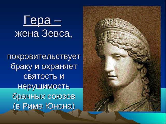Гера – жена Зевса, покровительствует браку и охраняет святость и нерушимость...