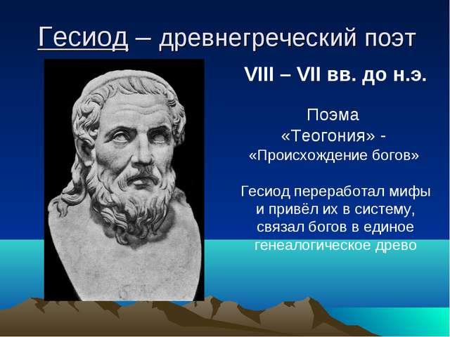Гесиод – древнегреческий поэт VIII – VII вв. до н.э. Поэма «Теогония» - «Прои...