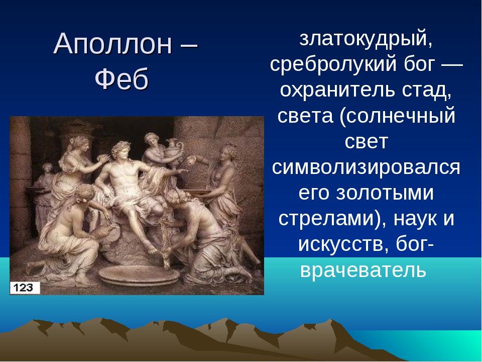 Аполлон – Феб златокудрый, сребролукий бог — охранитель стад, света (солнечны...