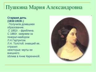 Пушкина Мария Александровна Старшая дочь (1832-1919г.) Получила домашнее обра