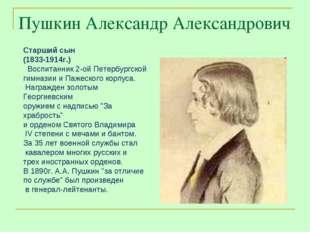 Пушкин Александр Александрович Старший сын (1833-1914г.) Воспитанник 2-ой Пет