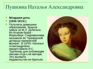 Пушкина Наталья Александровна Младшая дочь (1836-1913г.) Получила домашнее об
