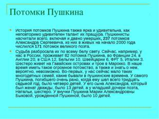 Потомки Пушкина История потомков Пушкина также ярка и удивительна, как неповт