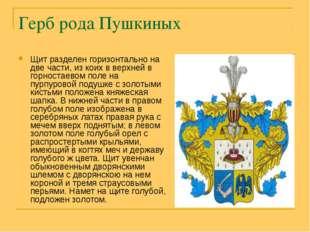 Герб рода Пушкиных Щит разделен горизонтально на две части, из коих в верхней