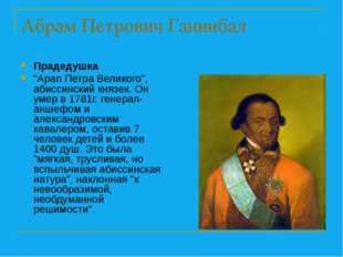 "Абрам Петрович Ганнибал Прадедушка ""Арап Петра Великого"", абиссинский князек."