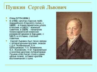 Пушкин Сергей Львович Отец (1770-1838г.) В 1796г. капитан-поручик лейб-гварде