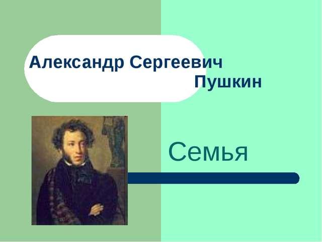 Александр Сергеевич Пушкин Семья
