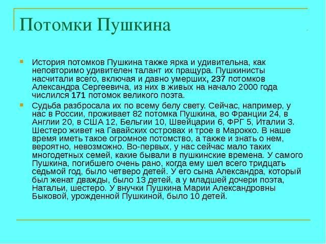Потомки Пушкина История потомков Пушкина также ярка и удивительна, как неповт...