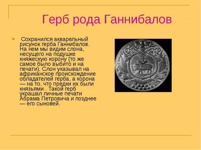 Сохранился акварельный рисунок герба Ганнибалов. На нем мы видим слона, несу...