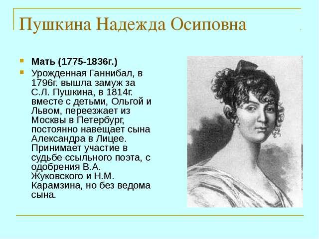 Пушкина Надежда Осиповна Мать (1775-1836г.) Урожденная Ганнибал, в 1796г. выш...