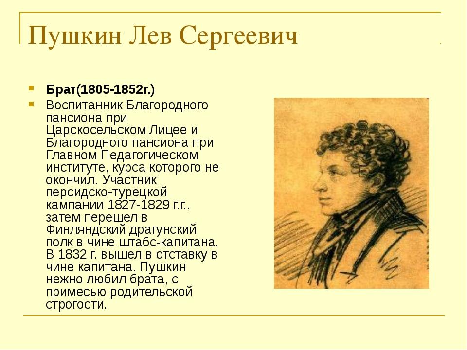 Пушкин Лев Сергеевич Брат(1805-1852г.) Воспитанник Благородного пансиона при...