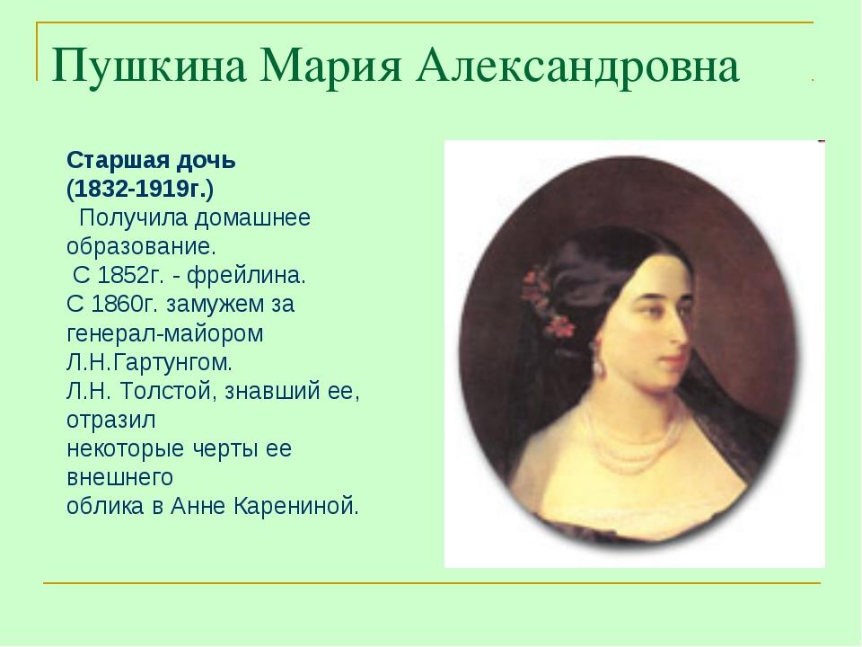 Пушкина Мария Александровна Старшая дочь (1832-1919г.) Получила домашнее обра...