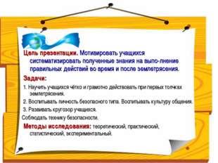Цель презентации. Мотивировать учащихся систематизировать полученные знания н