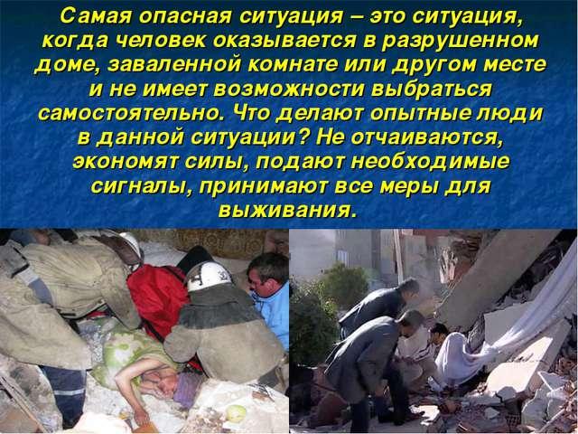 Самая опасная ситуация – это ситуация, когда человек оказывается в разрушенно...