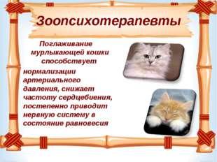 Зоопсихотерапевты Поглаживание мурлыкающей кошки способствует нормализации а