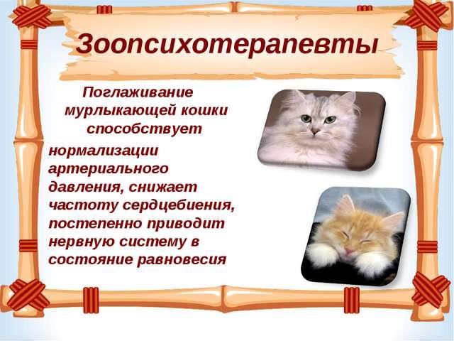 Зоопсихотерапевты Поглаживание мурлыкающей кошки способствует нормализации а...