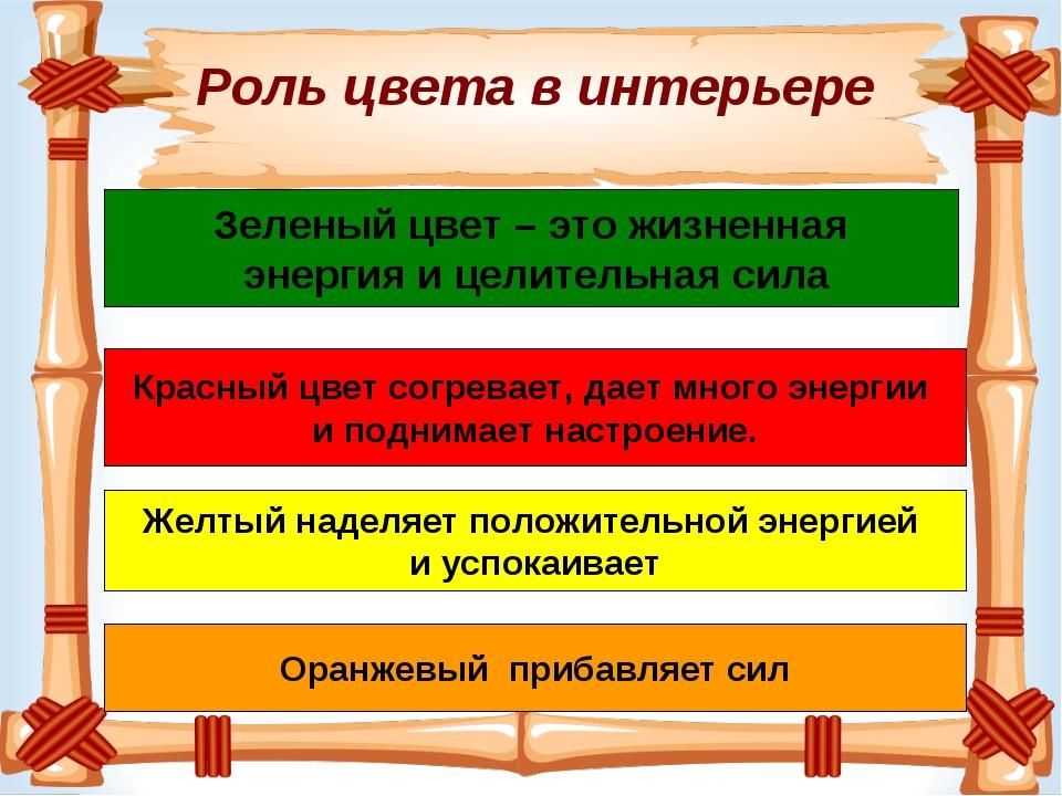 Роль цвета в интерьере Зеленый цвет – это жизненная энергия и целительная с...