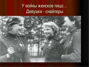 У войны женское лицо… Девушки - снайперы