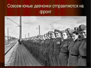 Совсем юные девчонки отправляются на фронт