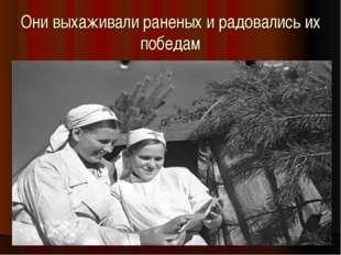 Они выхаживали раненых и радовались их победам