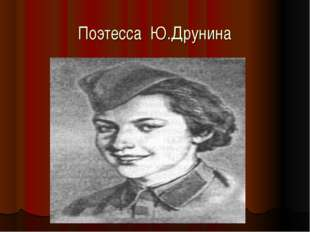 Поэтесса Ю.Друнина