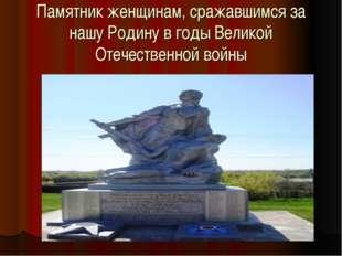 Памятник женщинам, сражавшимся за нашу Родину в годы Великой Отечественной во