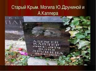 Старый Крым. Могила Ю.Друниной и А.Каплера