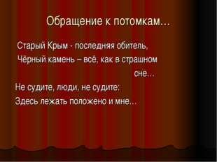 Обращение к потомкам… Старый Крым - последняя обитель, Чёрный камень – всё, к