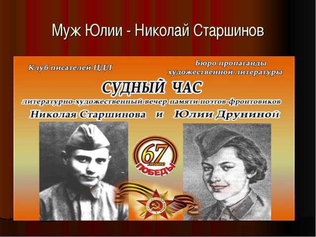 Муж Юлии - Николай Старшинов