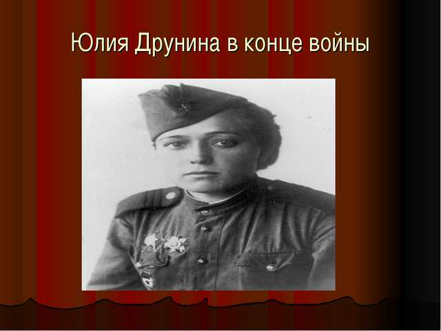 Юлия Друнина в конце войны