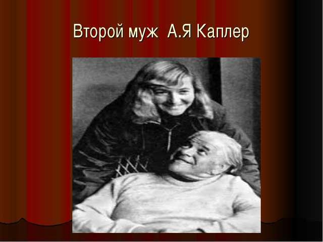 Второй муж А.Я Каплер