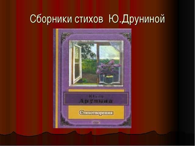 Сборники стихов Ю.Друниной