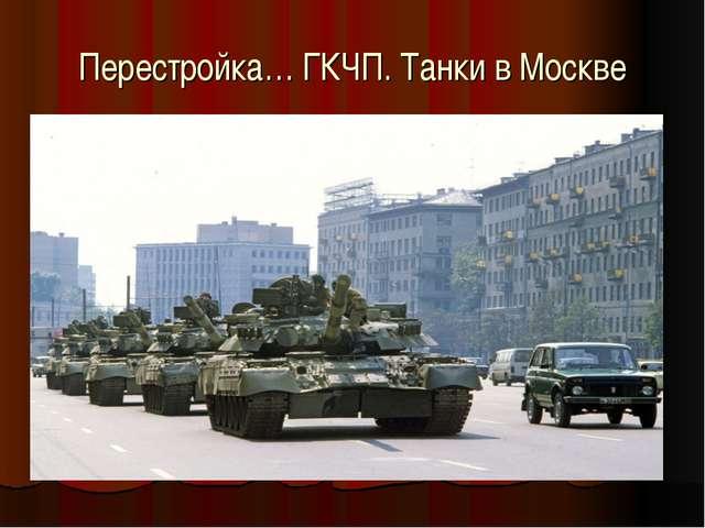 Перестройка… ГКЧП. Танки в Москве