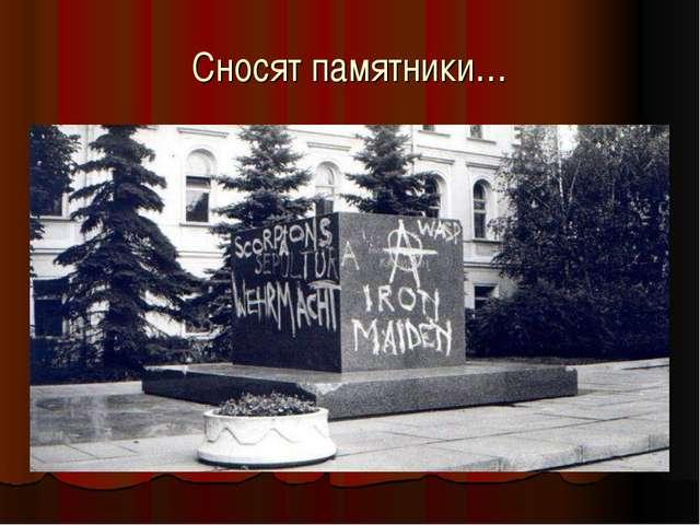 Сносят памятники…