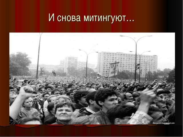 И снова митингуют…