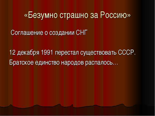 «Безумно страшно за Россию» Соглашение о создании СНГ 12 декабря 1991 переста...