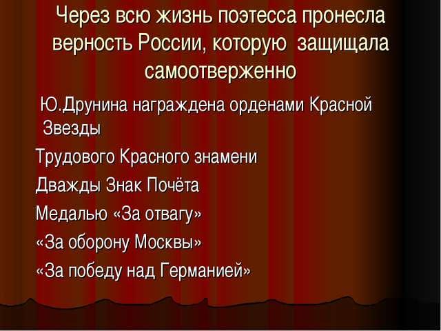 Через всю жизнь поэтесса пронесла верность России, которую защищала самоотвер...