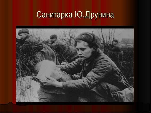 Санитарка Ю.Друнина