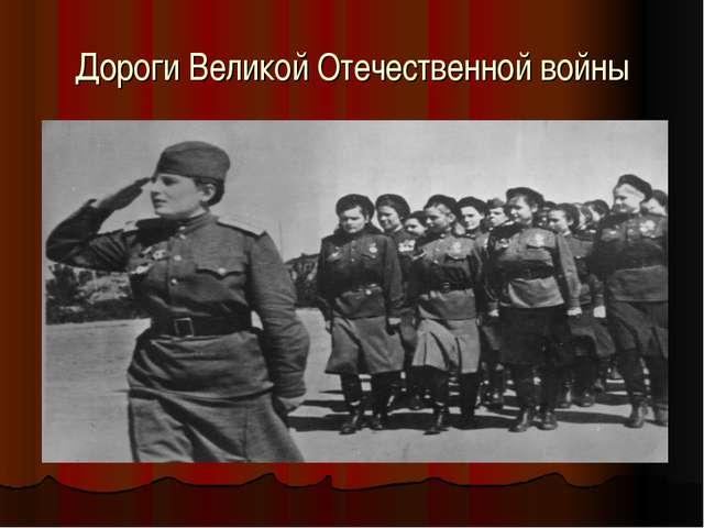 Дороги Великой Отечественной войны