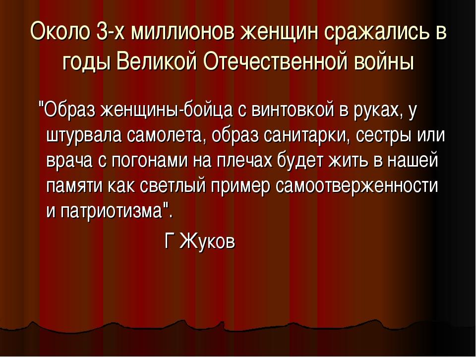 """Около 3-х миллионов женщин сражались в годы Великой Отечественной войны """"Обра..."""